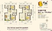 垠地中山城4室3厅2卫175--180平方米户型图