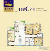乐活美域4室2厅2卫142平方米户型图