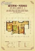 恒盛・皇家花园2室2厅1卫92平方米户型图