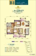 芭蕉湖・恒泰雅园3室2厅2卫131平方米户型图