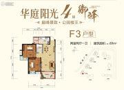明康华庭阳光2室2厅1卫89平方米户型图