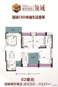 摩根国际4室2厅2卫127平方米户型图