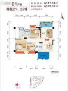 华浩国际城3室2厅2卫102--117平方米户型图