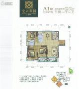 宝兴翠园3室2厅2卫132--135平方米户型图