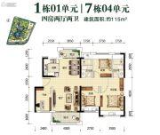 广乐颐景园4室2厅2卫115平方米户型图