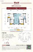 家和城3室2厅2卫97平方米户型图