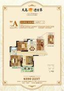 天高进士第3室2厅1卫95平方米户型图