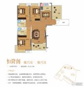 恒立首府3室2厅2卫125平方米户型图