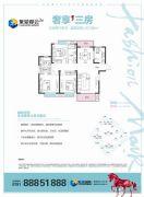 莱蒙都会3室2厅2卫138平方米户型图