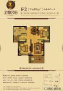 金鼎名府2室2厅1卫89平方米户型图