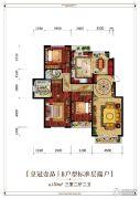 皇冠壹品3室2厅2卫159平方米户型图