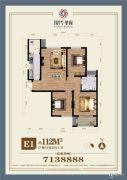 现代华府3室2厅1卫112平方米户型图
