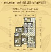 安康・金海湾4室2厅2卫102--128平方米户型图