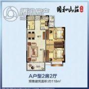 花都颐和山庄2室2厅0卫118平方米户型图
