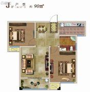 兰亭御城2室2厅1卫90平方米户型图