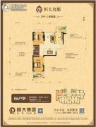 恒大名都2室2厅1卫94平方米户型图