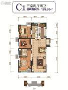 怡馨华庭3室2厅2卫125平方米户型图