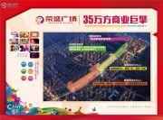 荣盛广场规划图