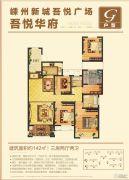 嵊州新城吾悦广场3室2厅2卫142平方米户型图