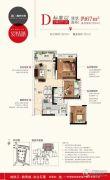 中国铁建国际花园2室2厅1卫0平方米户型图