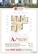 尚风・尚水3室2厅2卫125平方米户型图