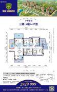 华和・南国豪苑三期4室2厅2卫166平方米户型图