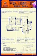 万科大都会3室2厅1卫0平方米户型图