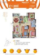 阳光城・甜橙4室2厅3卫140平方米户型图