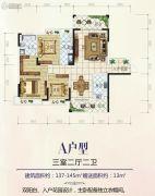 红星国际广场3室2厅2卫137--145平方米户型图