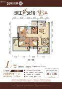 珠江・云锦4室2厅1卫113平方米户型图
