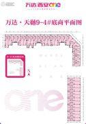 万达・西安one40--70平方米户型图