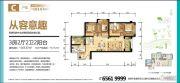万科公园里3室2厅2卫103平方米户型图