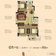 澳海澜庭3室2厅1卫93平方米户型图