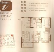 恒大悦龙台3室2厅1卫110平方米户型图