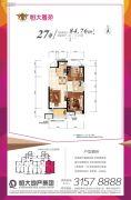 恒大华府2室2厅1卫84平方米户型图