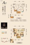 滨水・天玺3室2厅1卫108平方米户型图