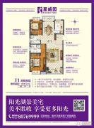 星威园 高层2室2厅1卫117平方米户型图