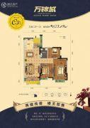 万锦城3室2厅1卫105平方米户型图