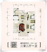 辽河左岸2室2厅1卫103平方米户型图