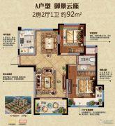 金域香颂2室2厅1卫92平方米户型图
