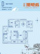 郑西理想城3室2厅2卫128平方米户型图