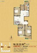 东方王府3室2厅2卫146--152平方米户型图