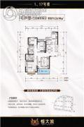 泸州恒大城3室2厅2卫124平方米户型图