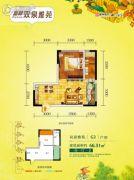 富林双泉雅苑1室2厅1卫46平方米户型图