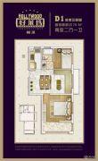 福港・好莱坞2室2厅1卫77平方米户型图