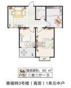 赛福特・花语海2室3厅1卫82平方米户型图