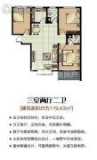 春华国际茗都3室2厅2卫119平方米户型图