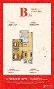 鑫江水青花都2室2厅1卫86平方米户型图