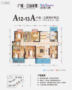广晟・江山帝景5室2厅2卫139平方米户型图