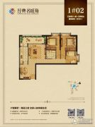 华信・名旺角3室2厅1卫101平方米户型图